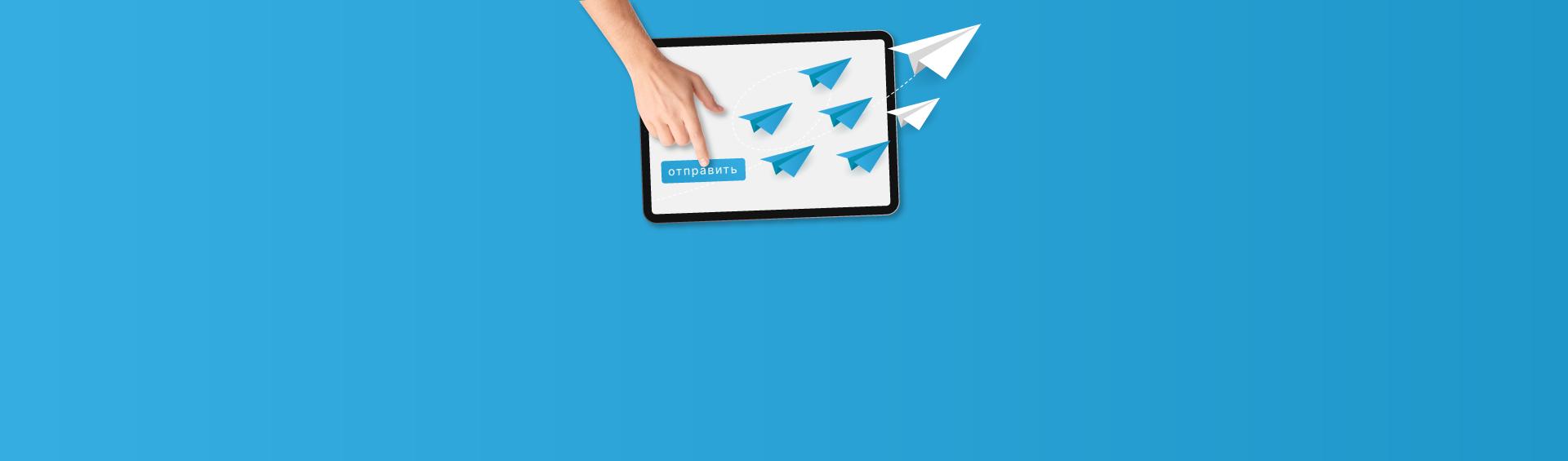 Как создать Telegram канал для бизнеса. Полная инструкция