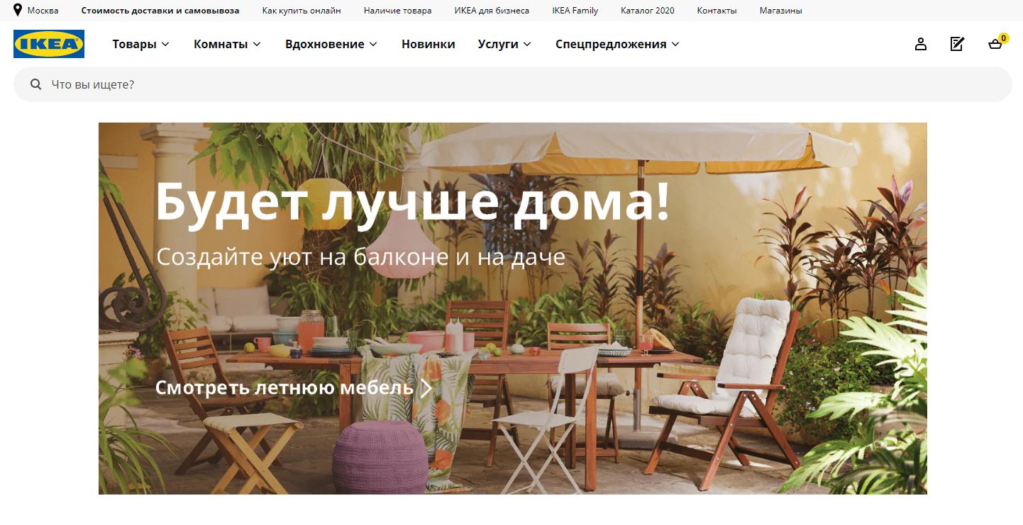 Пример брендирования сайта IKEA