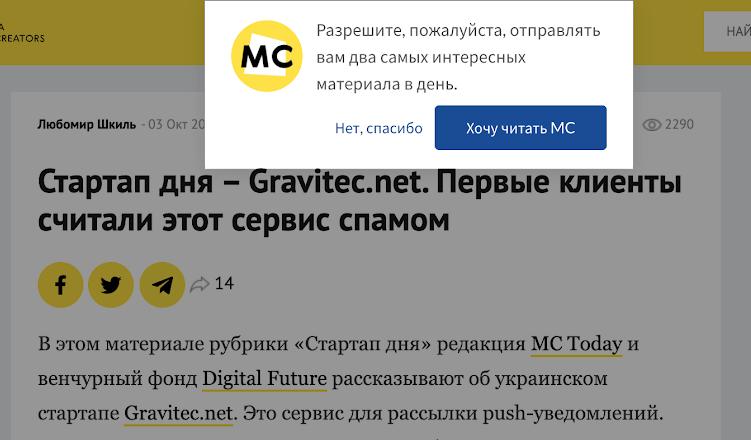 Пример пуш-сообщения на сайте медиа, реализовано на Gravitec.net