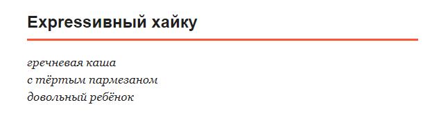 Оля Морозова из Expresso для каждого письма добавляет хайку, который относится к теме