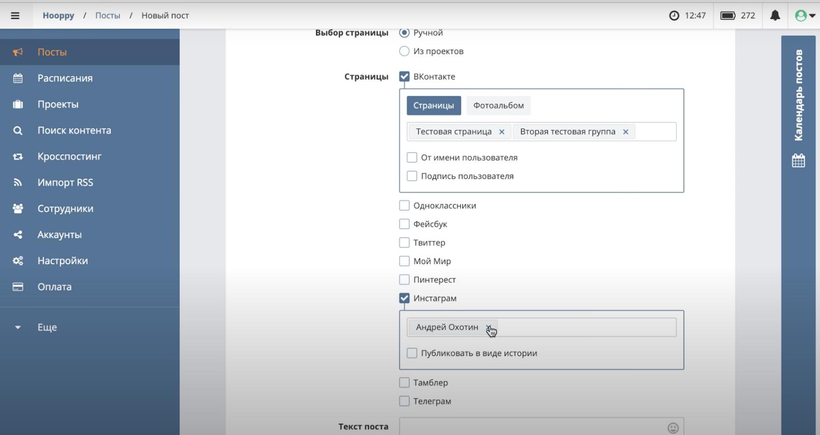 При создании поста сервис позволяет легко выбрать, в какие соцсети и на каких именно страницах нужно разместить публикацию