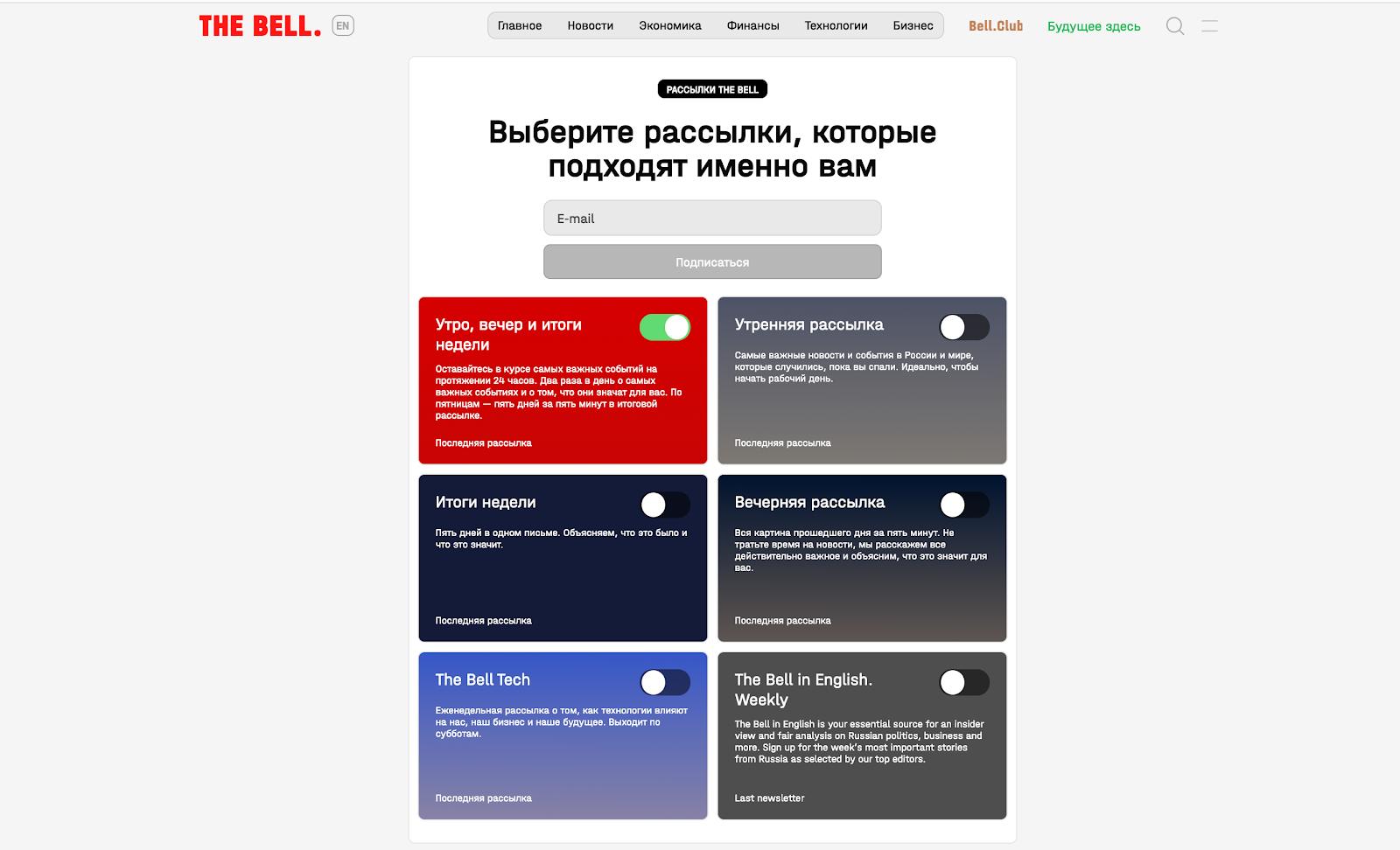 На сайте The Bell можно выбрать, какие рассылки вы будете получать