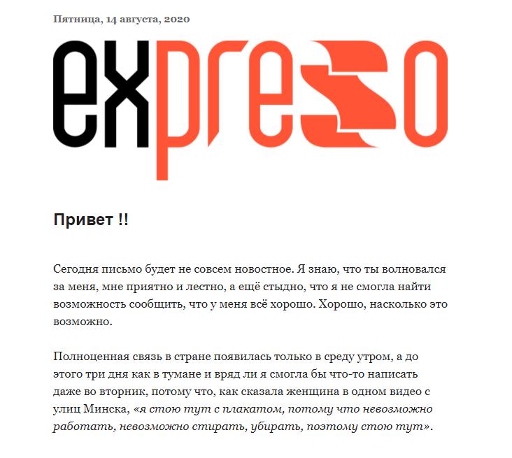 Оля Морозова, автор Expresso, живет в Беларуси. Во время протестов, в стране отключали интернет, поэтому Оля сбилась с привычного ритма в 3 письма в неделю. Об этом она и написала в рассылке