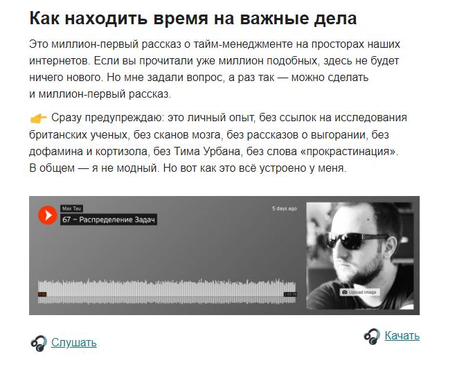 Максим Ильяхов в письмах часто дает ссылки на подкасты или свои видео. А иногда присылает только текстовые письма