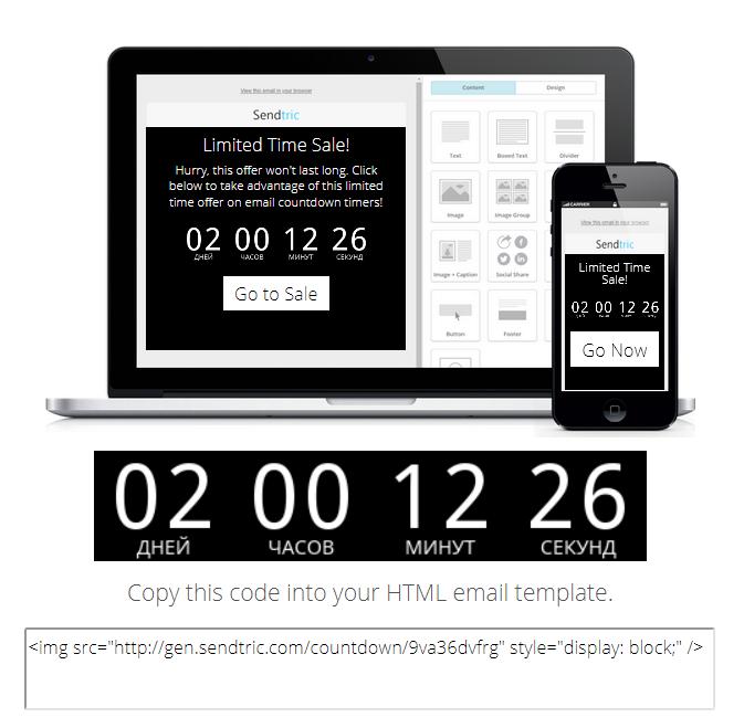 Удобно, что в экране предпросмотра Sendtric показывает, как таймер будет выглядеть на экране ноутбука и мобильного