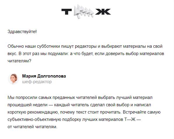 В рассылке Т - Ж часто экспериментируют с форматом. В этом письме, например, все подводки к статьям написали читатели