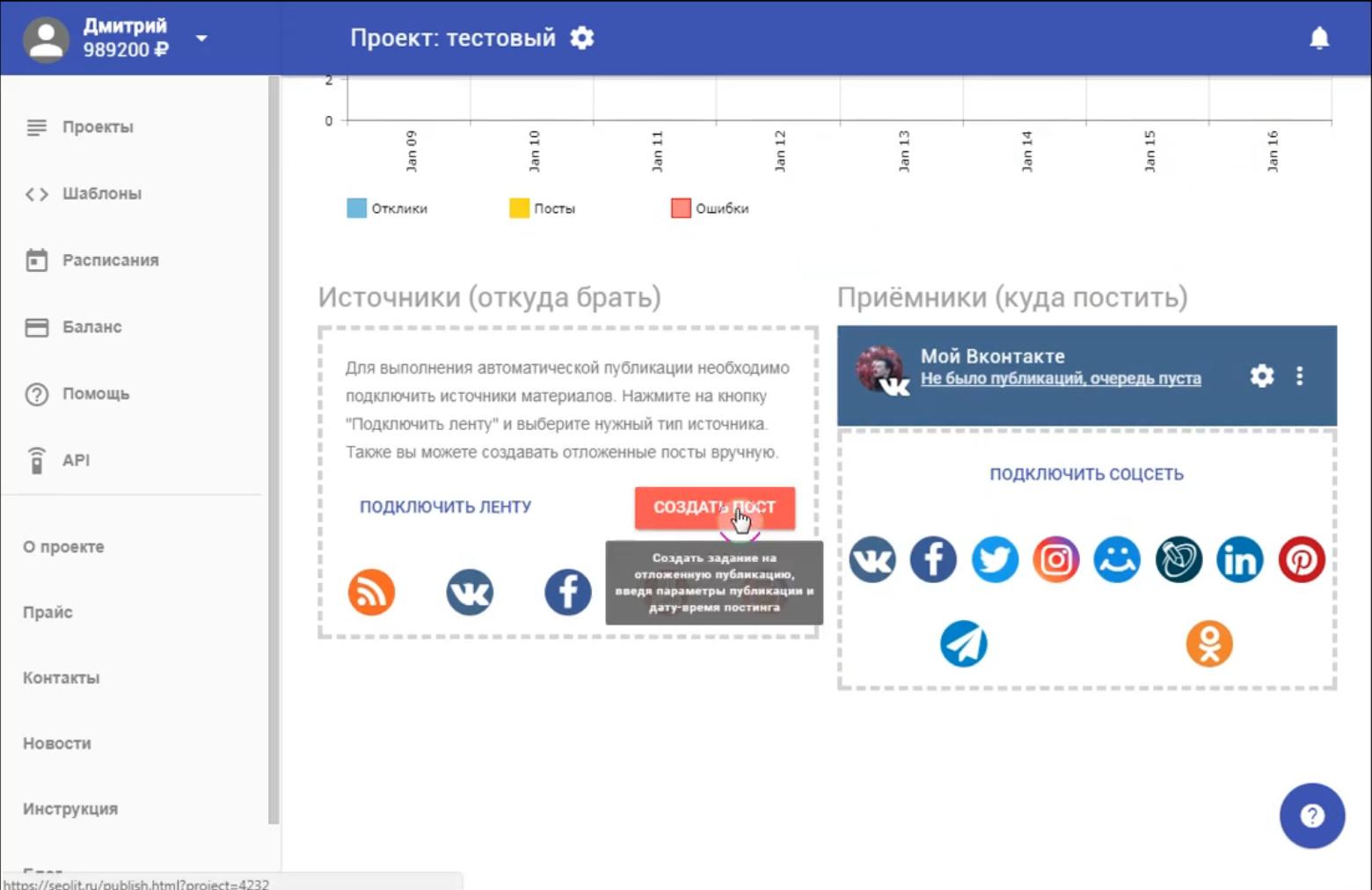 Сервис позволяет запланировать публикации двумя путями: подключить RSS или ATOM-ленту или добавить пост вручную