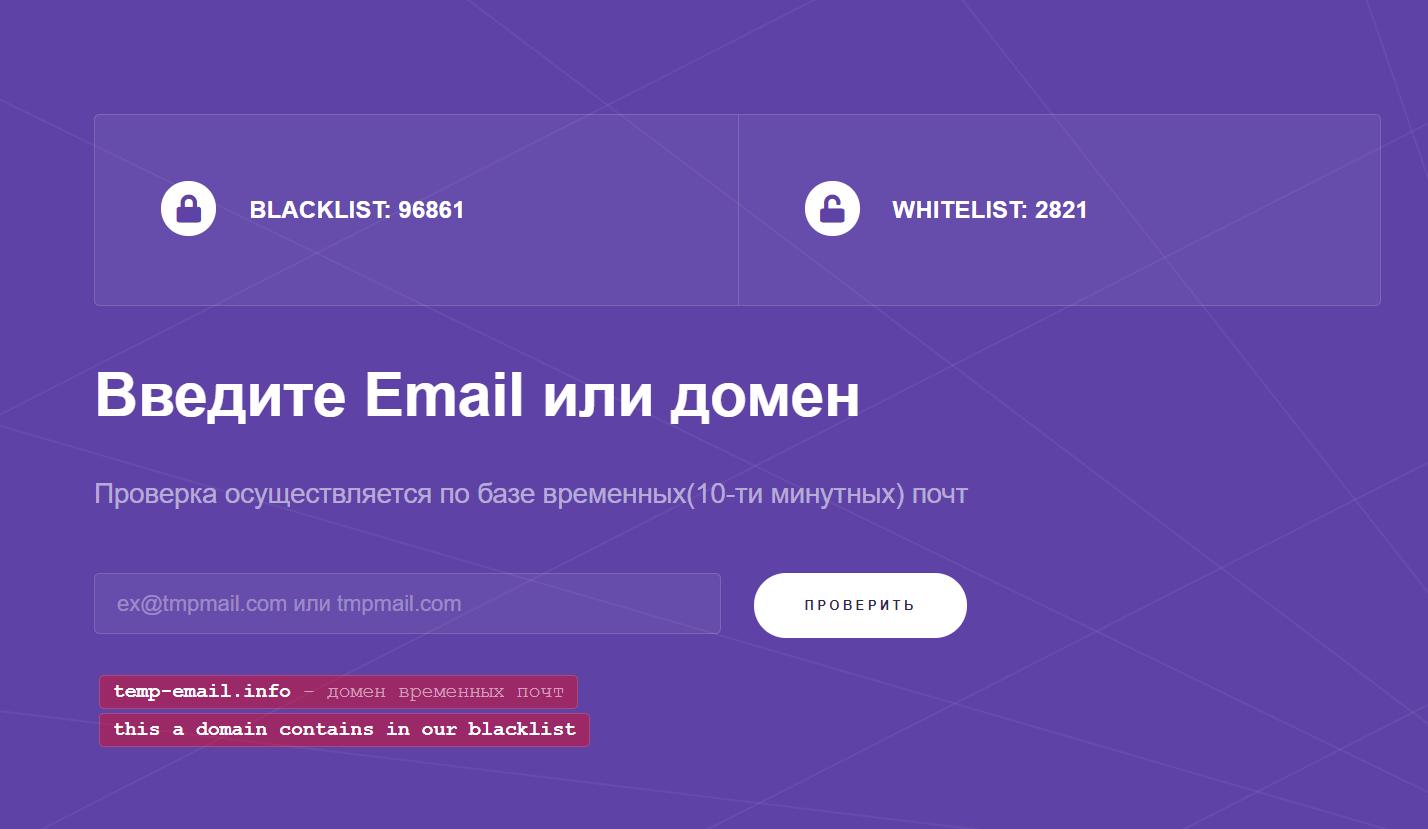 Интерфейс testmail.top
