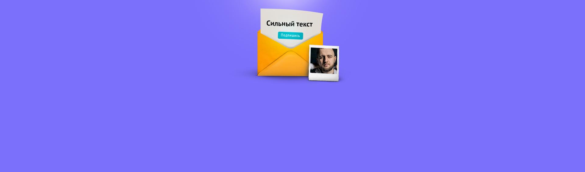Максим Ильяхов, главред: сколько насамом деле можно заработать наemail-рассылке