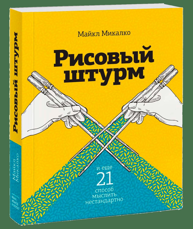 Майкл Микалко «Рисовый штурм и ещё 21 способ мыслить нестандартно»