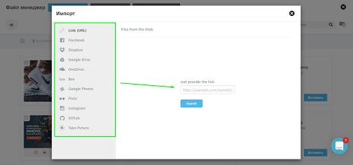 Выберите платформу, с которой хотите импортировать фото
