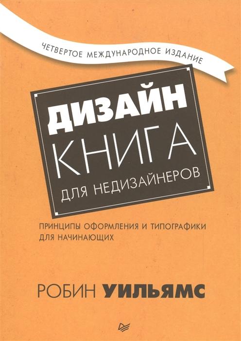 Робин Уильямс «Дизайн. Книга для недизайнеров»