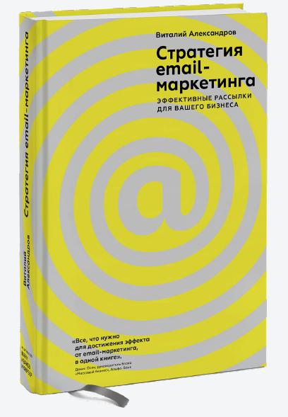 Что читать про маркетинг. 16 лучших книг 3