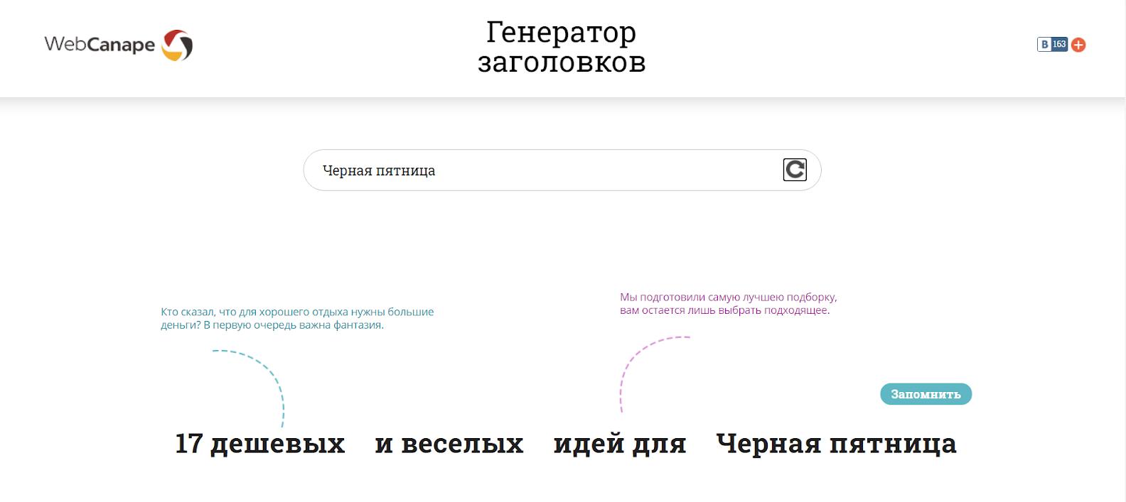 Генератор заголовков от web-canape