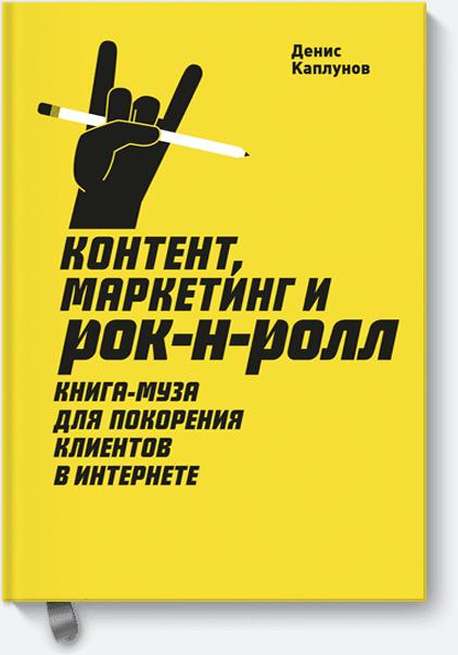Денис Каплунов «Контент, маркетинг и рок-н-ролл. Книга-муза для покорения клиентов в интернете»