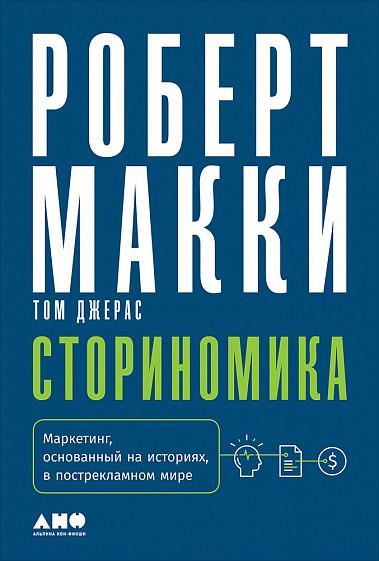 Макки Роберт, Джерас Том «Сториномика. Маркетинг, основанный на историях, в пострекламном мире»