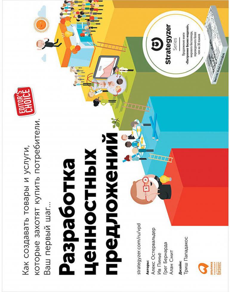 Остервальдер Александр, Пинье Ив «Разработка ценностных предложений. Как создавать товары и услуги, которые захотят купить потребители»