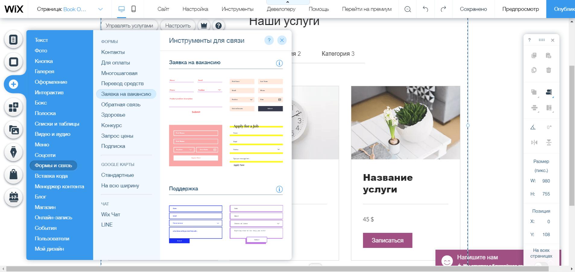 В редакторе есть и элементы, и готовые блоки, в том числе много вариантов дизайна для формы заявки