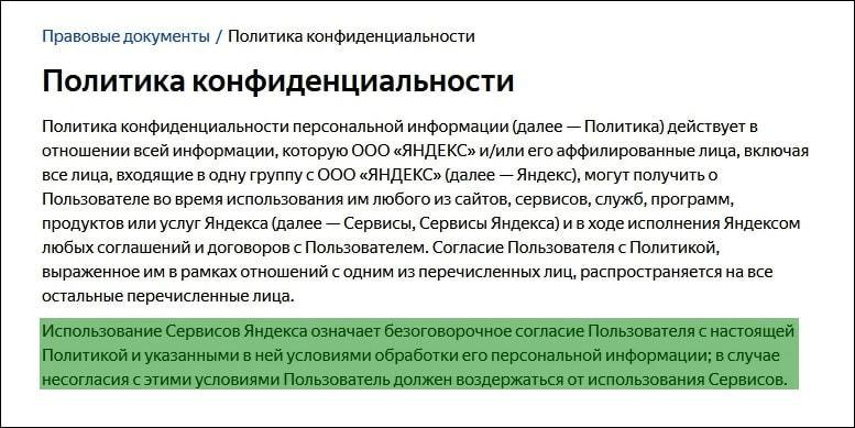 Политика конфиденциальности Яндекса