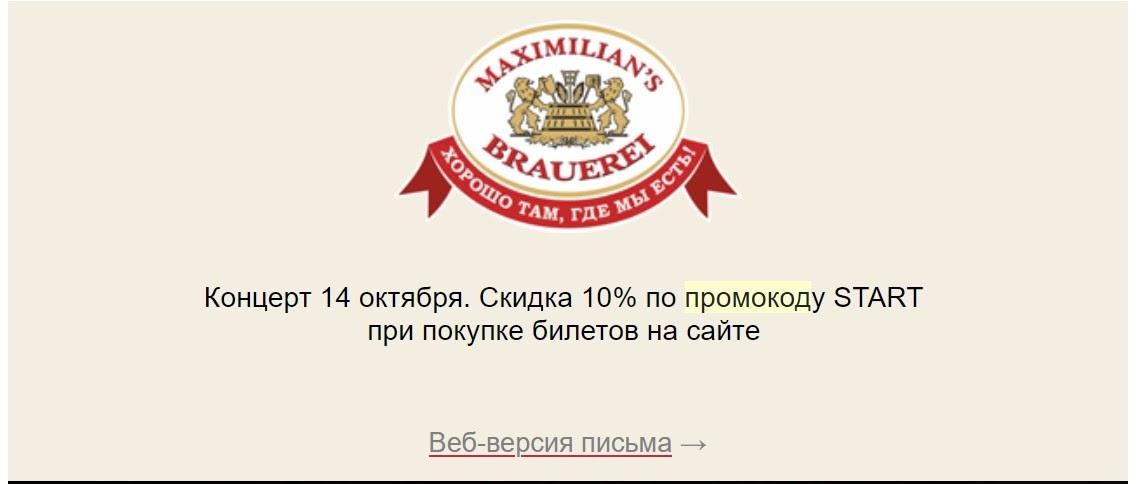Через промокод «Максимилианс» отслеживает, кто из подписчиков покупает билеты на концерты