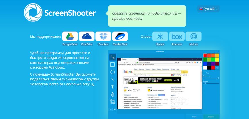 Screen-shooter