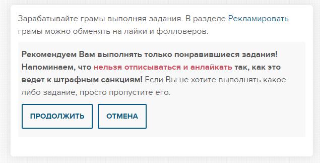 Предупреждение о санкциях за отмененные лайки и подписки