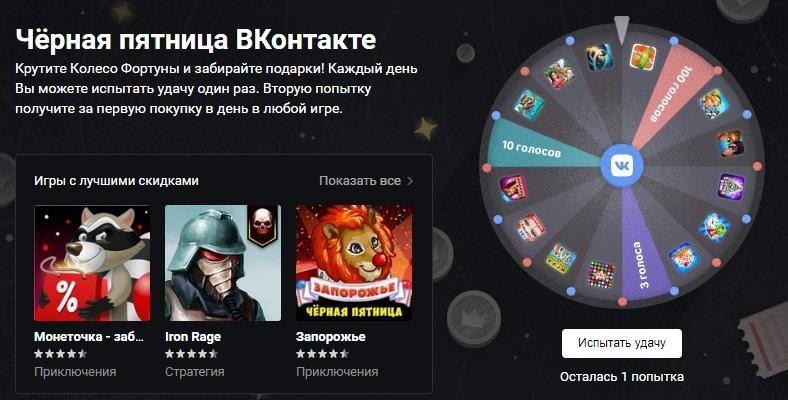 «Колесо фортуны» на Чёрную пятницу от «ВКонтакте»