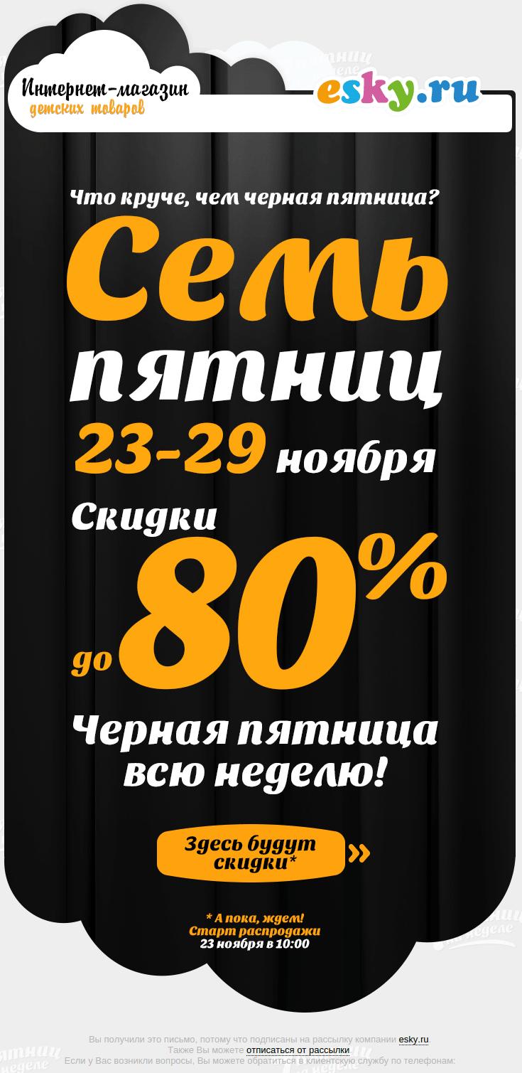 Email-анонс распродаж от esky.ru