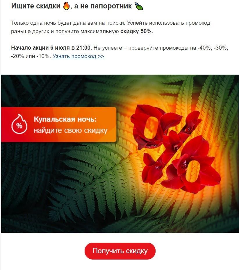 Ограниченное предложение по промокодам в ночь на Ивана Купала для клиентов Busfor
