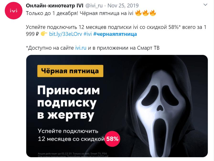 Анонс скидки от IVI в Twitter