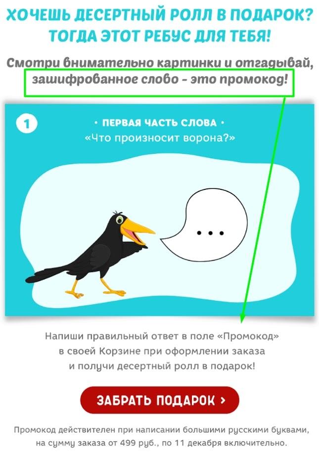 Пример игры с использованием промокода от «Своей компании»