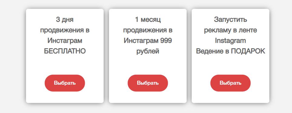 Пример пакетов на лендинге сервиса по массфоловингу