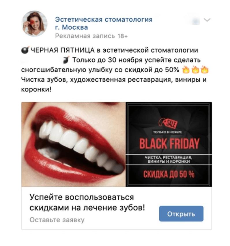 Скидки на Чёрную пятницу от стоматологии в рекламе ВК