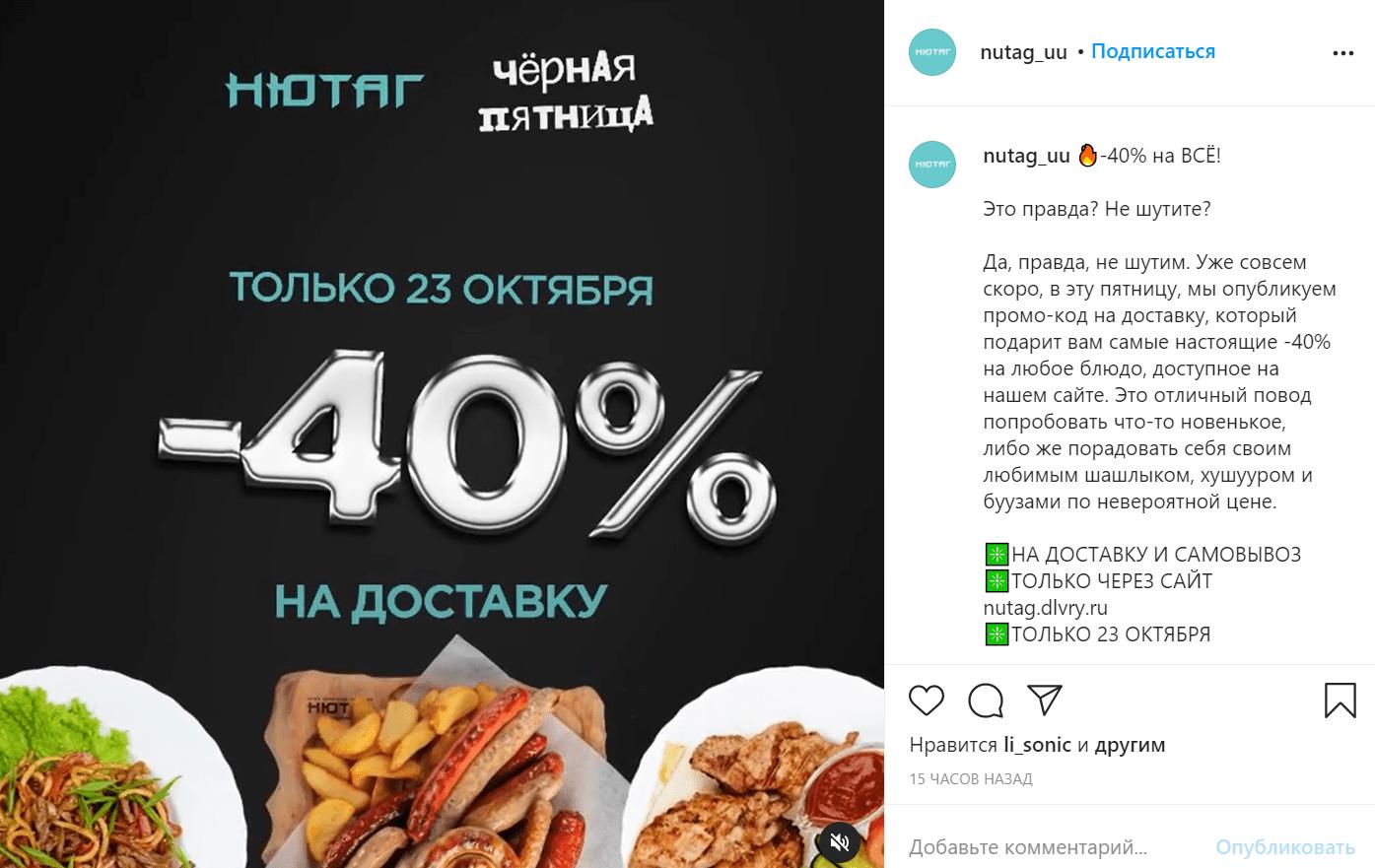Анонс промокода на скидку в Instagram