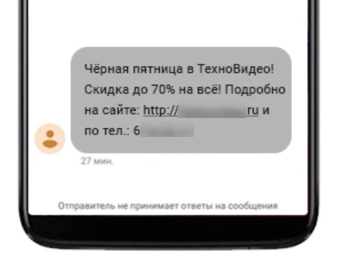 SMS-рассылка о скидках