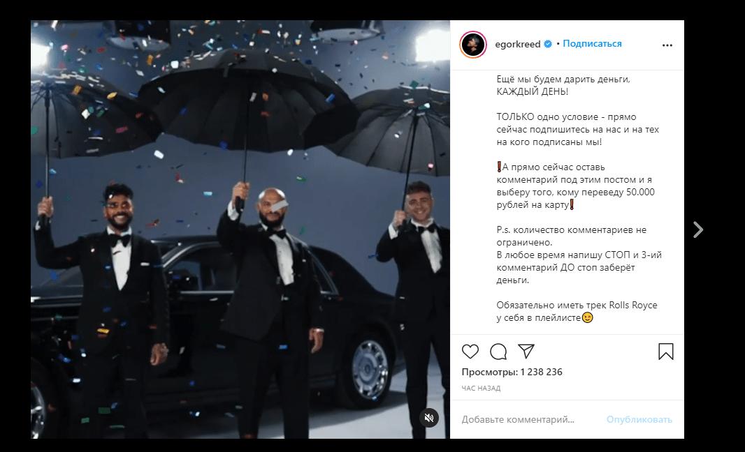 19 ноября стартовал giveaway от Тимати, Егор Крида и Джигана. Разыгрывают Rolls Royce. Спонсоров — 155 штук