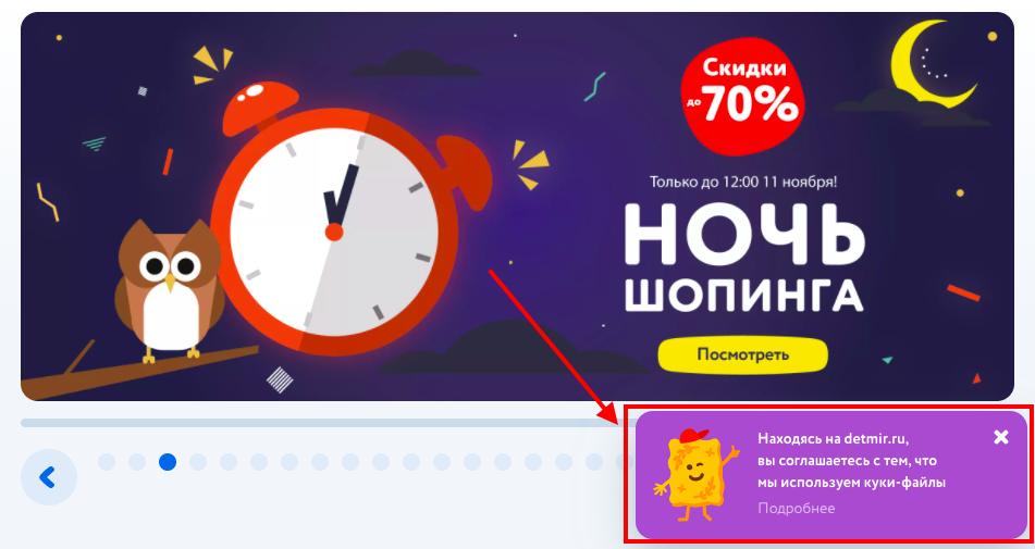 Пример уведомления о сборе cookies на сайте detmir.ru
