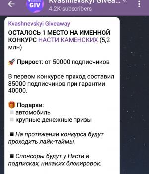 Телеграм-чат для спонсоров giveaway. Цена не указана, решается в переписке с организатором