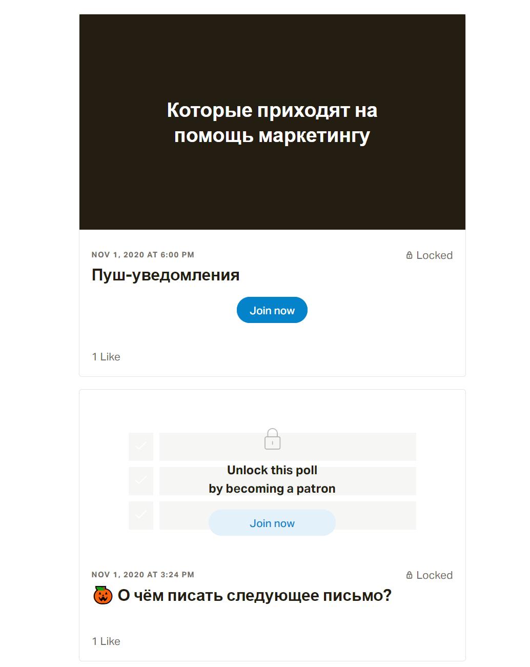 Те, кто не подписался на «Текст в интерфейсе», видят только темы писем и опросов в Patreon