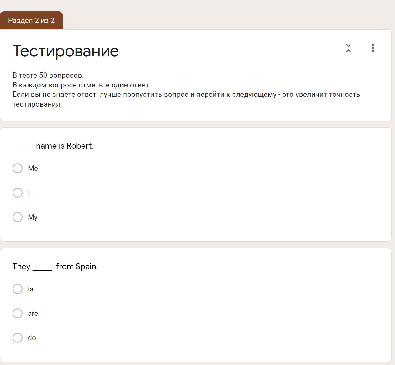 Тест на знание языка в Globus делают в Google Forms с интеграцией в АльфаCRM