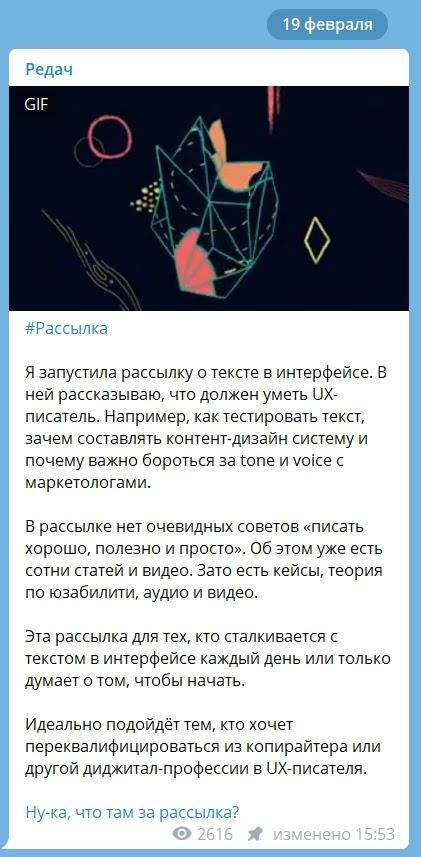 Анонс запуска рассылки «Текст в интерфейсе» в Telegram-канале «Редач»