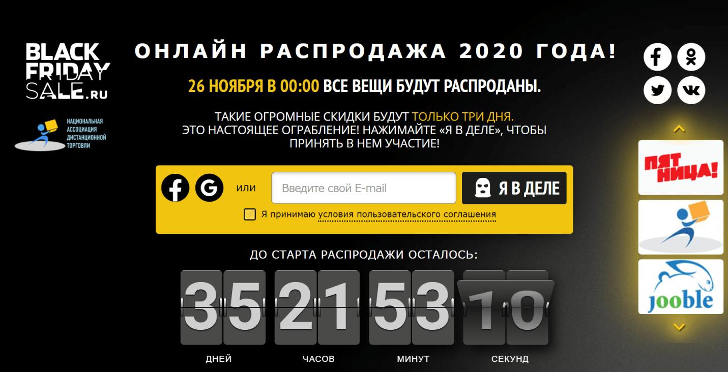 Лендинг всероссийской Чёрной пятницы