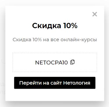 Промокод на скидку в 10% на все курсы «Нетологии» в каталоге Backit.me