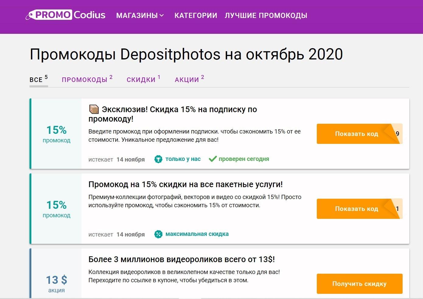 Список промокодов на одном из сайтов-купонаторов — ресурсов, где собирают скидки и специальные предложения