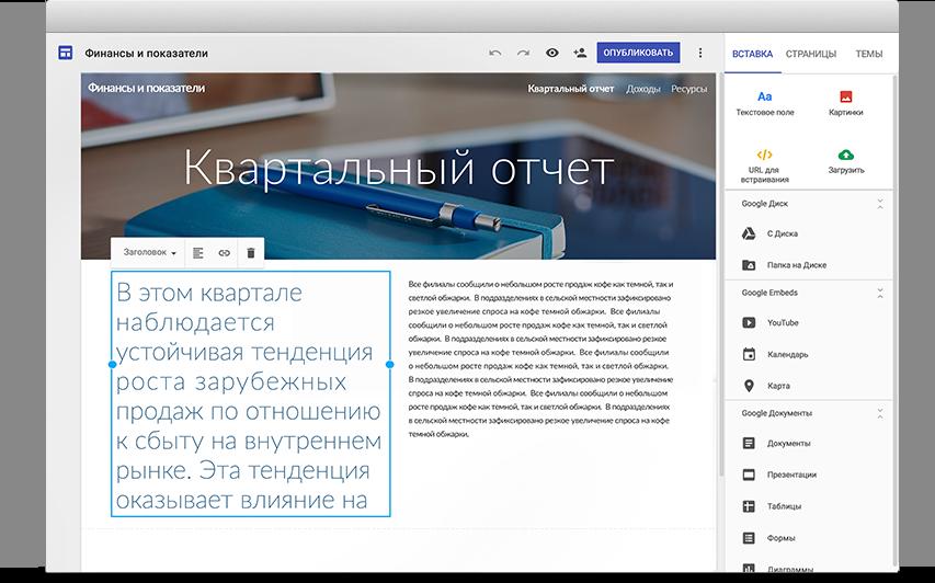 Сайт в конструкторе от Google больше похож на набор документов, которые объединены с помощью меню