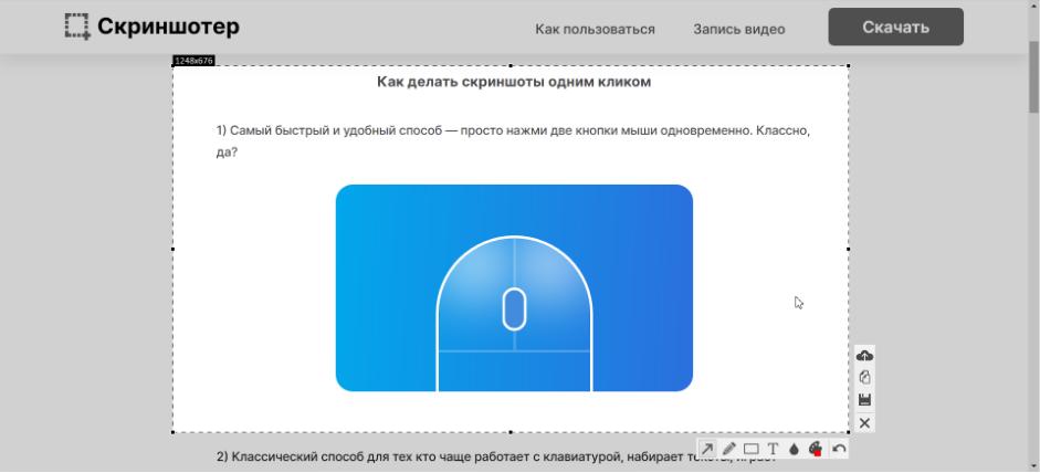 сервис для скриншотов «Скриншотер»