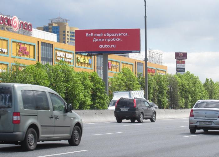 билборд сайта авто ру.