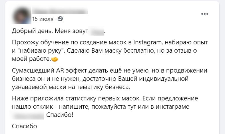 Пост для поиска клиентов в FB
