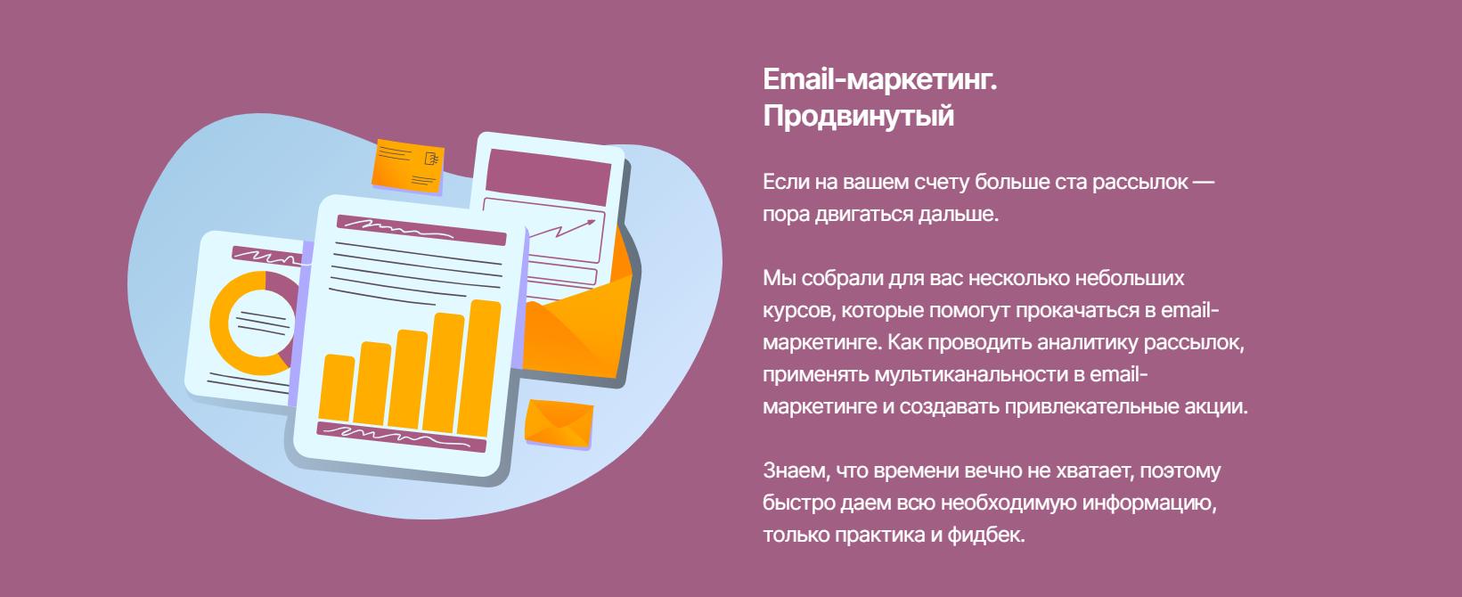 Курс по продвинутому email-маркетингу.
