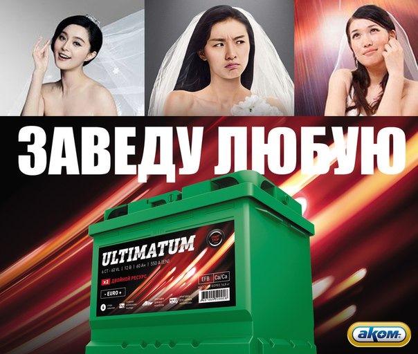 реклама аккумулятора.